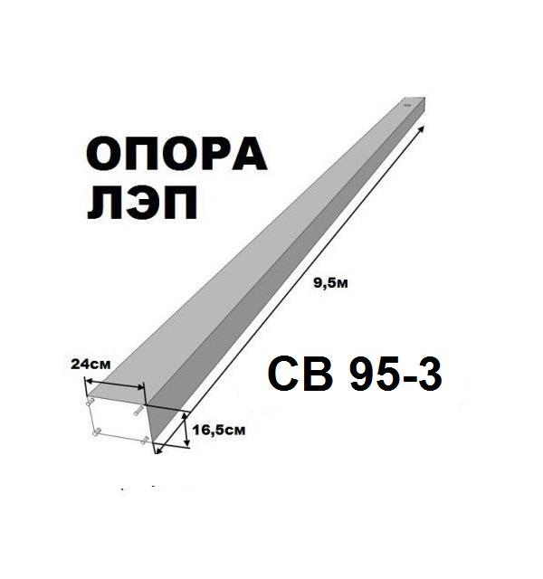 СВ 95 3